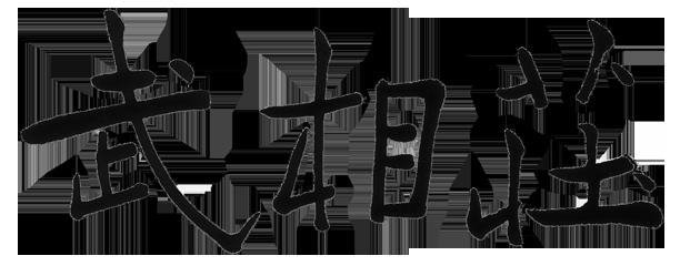 武相荘 開催イベント