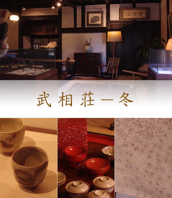 企画展「武相荘—冬」