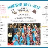 沖縄舞踊を楽しむ夕べ「沖縄芸能 踊てぃ遊ば」公演