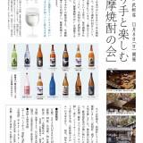 武相荘 造り手と楽しむ「薩摩焼酎の会」
