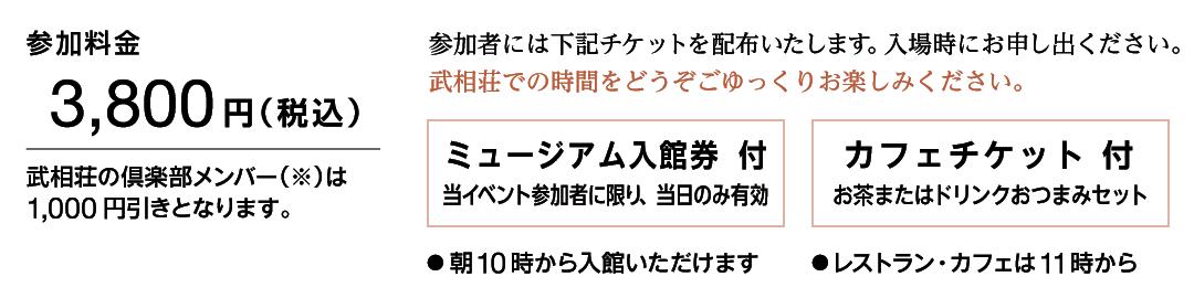 一般3,800円(税込)ミュージアム入館券・カフェチケット付