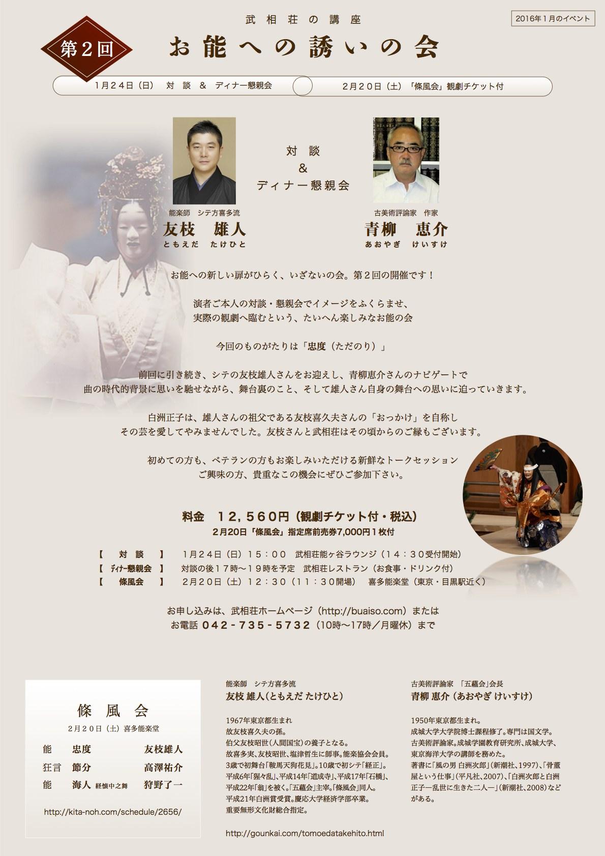 〈第2回〉お能への誘いの会 友枝雄人氏、青柳恵介氏対談、條風会の観劇チケット付