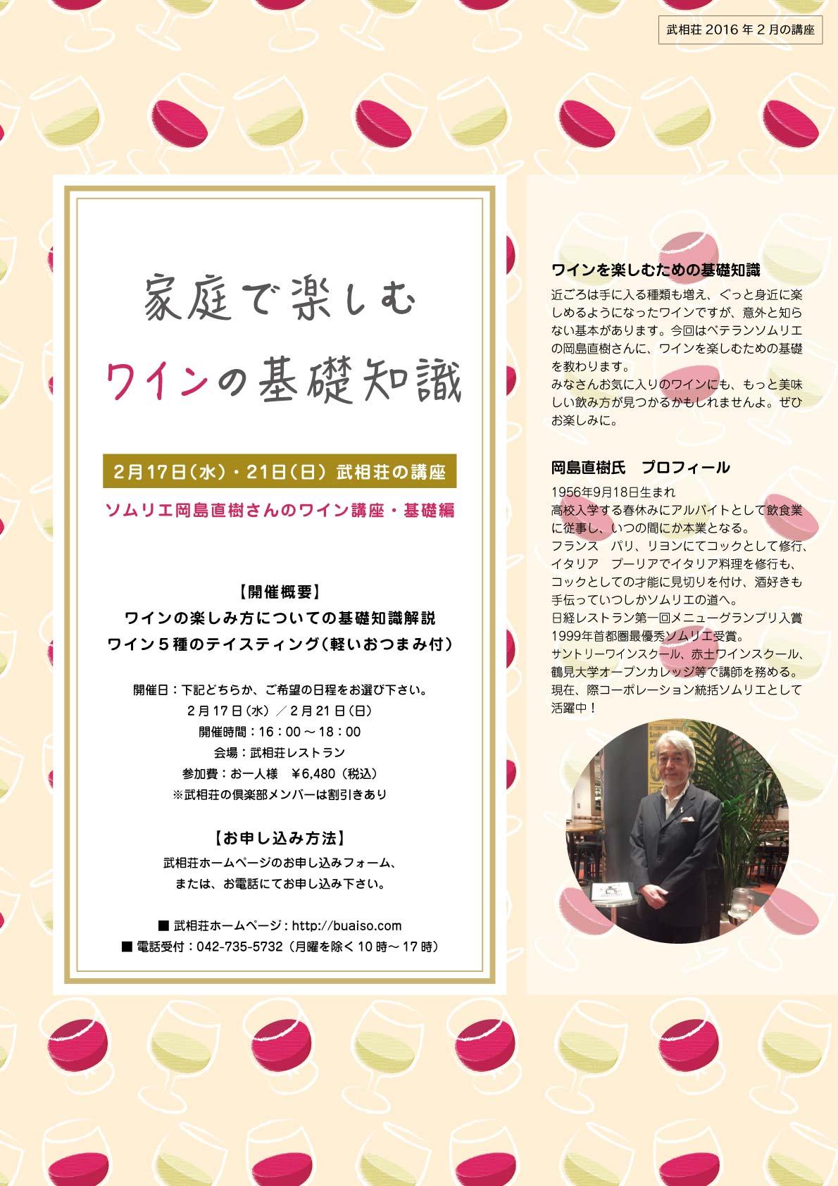 家庭で楽しむワインの基礎知識 武相荘の講座2016年2月