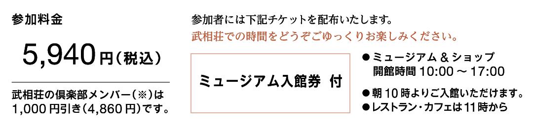 一般5,940円(税込)ミュージアム入館券付