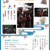 武相荘 琉球舞踊と沖縄音楽を楽しむ夕べ