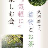 """武相荘で、着物とお茶を""""気軽に""""楽しむ会"""