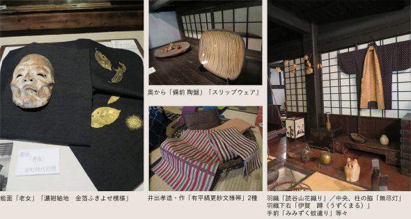 exhibition_autumn2016