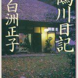 鶴川日記 白洲正子 表紙