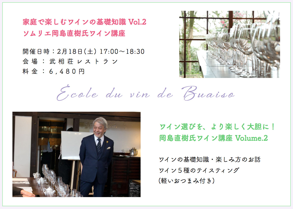 岡島直樹さんワイン講座 武相荘 2017年