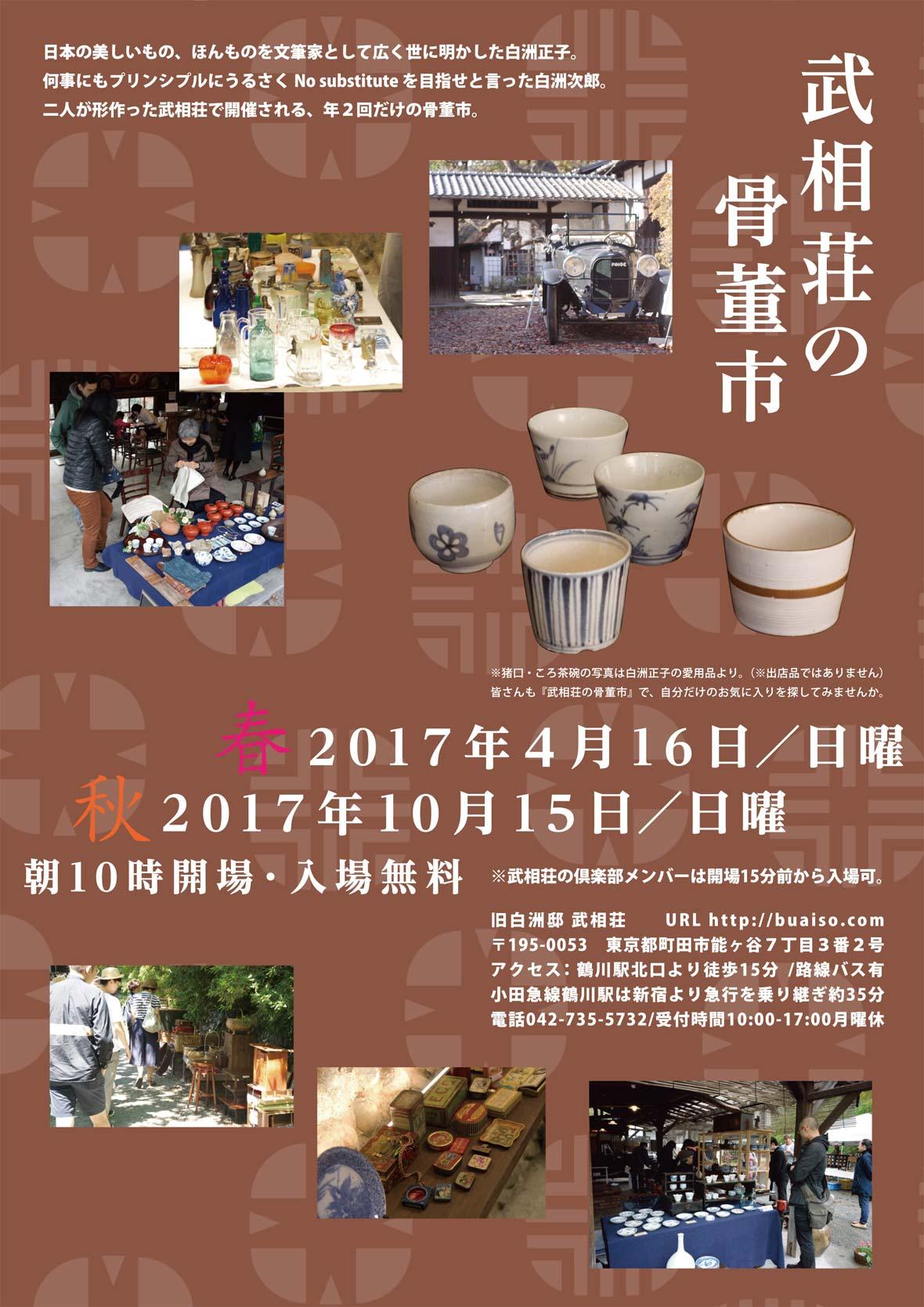 武相荘の骨董市 2017年