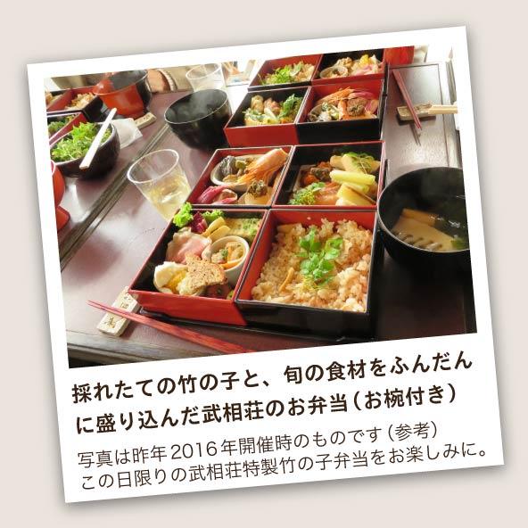 武相荘のお弁当