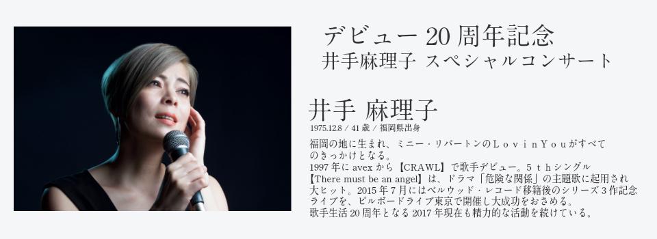 井手麻理子スペシャルコンサート in武相荘