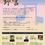 武相荘の講座 お能への誘いの会・第4回「野宮」
