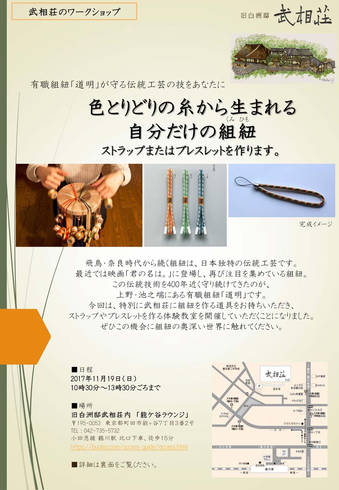 有職組紐「道明」武相荘のワークショップ 2017