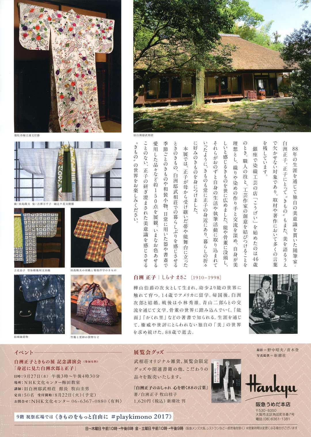 【特別展】白洲正子ときもの 2017 阪急うめだ本店
