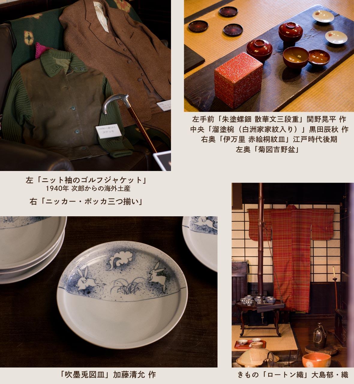 武相荘 冬の展示 2017-2018年