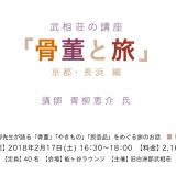 青柳恵介氏講演「骨董と旅」京都・長浜編