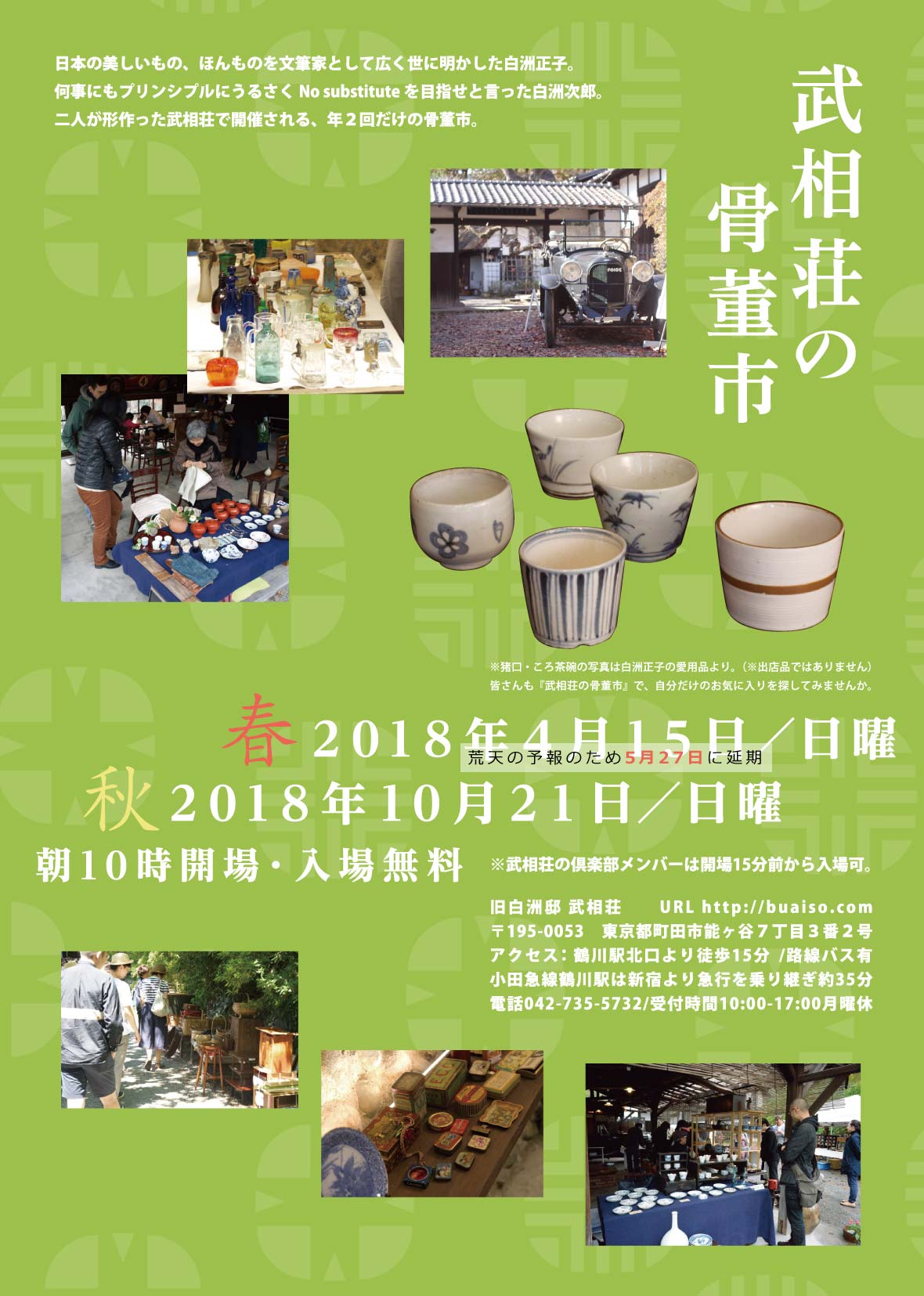 武相荘の骨董市2018春(延期お知らせ)