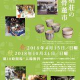 武相荘の骨董市 2018春・秋