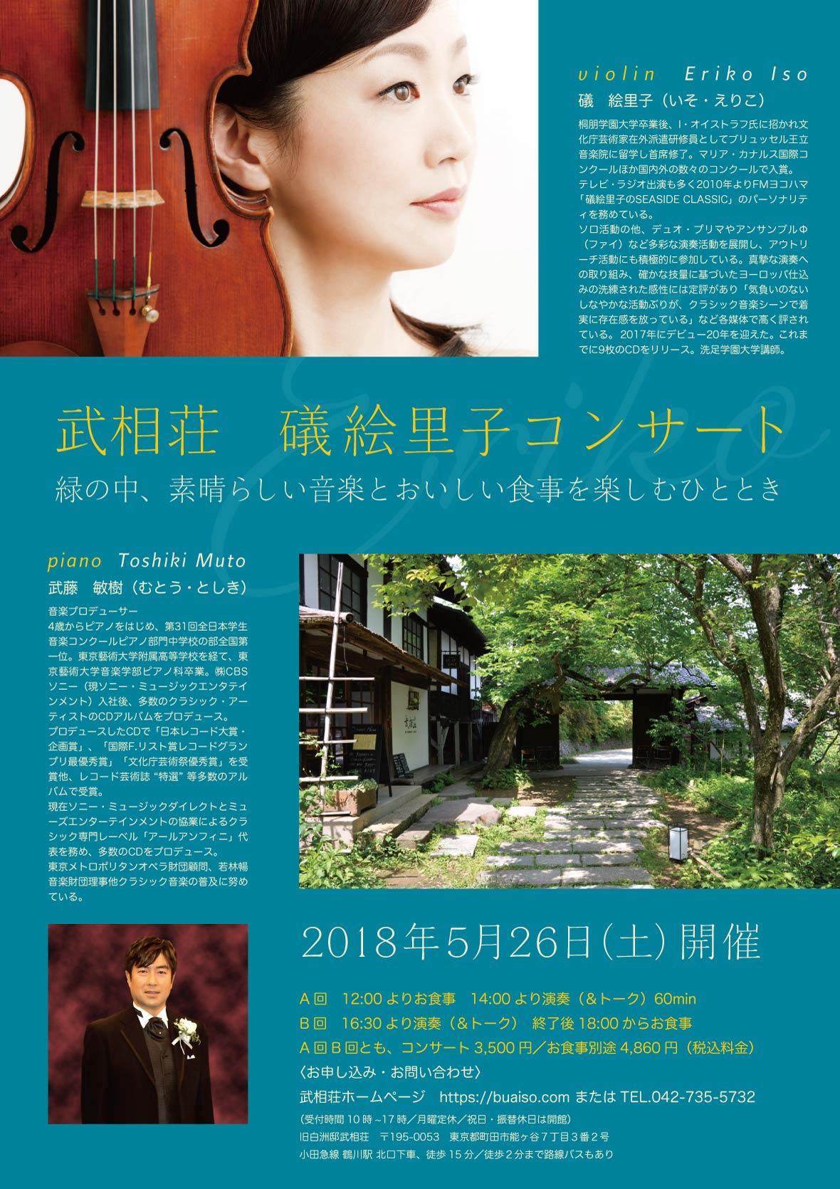 武相荘 礒絵里子コンサート