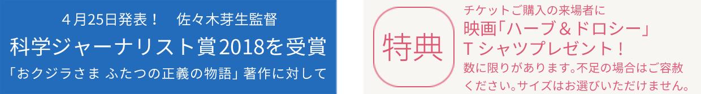 武相荘のミニシアター「おクジラさま」スペシャルオファー