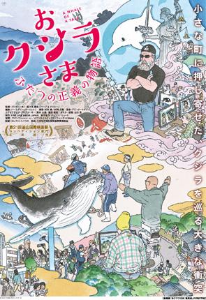 映画「おクジラさま ふたつ正義の物語」