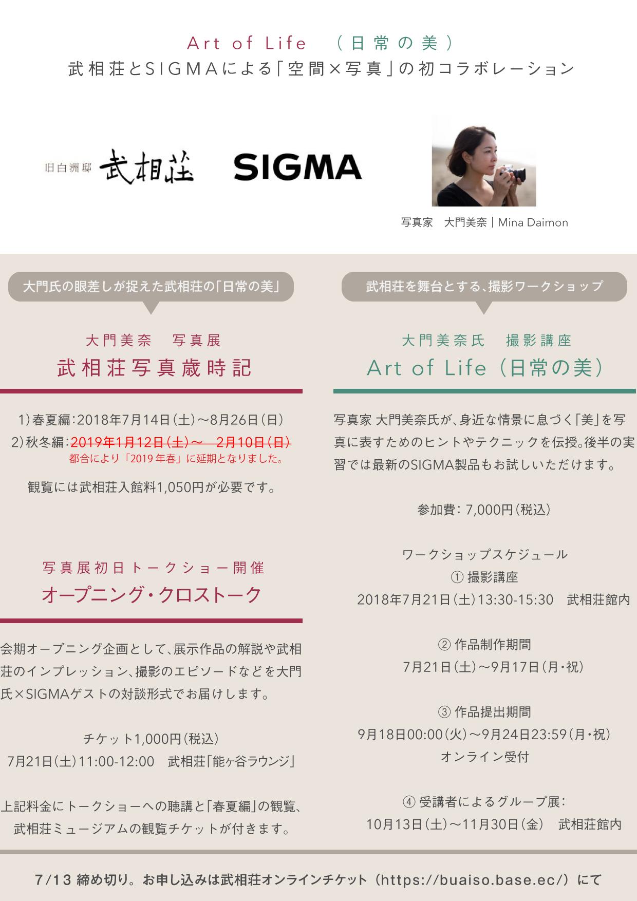 武相荘× SIGMA 『Art of Life(日常の美)』