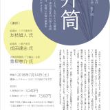 武相荘の講座 お能への誘いの会・第7回「井筒」