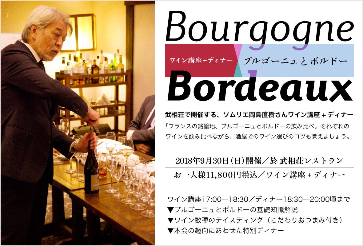 岡島直樹さんワイン講座 「ブルゴーニュとボルドー」