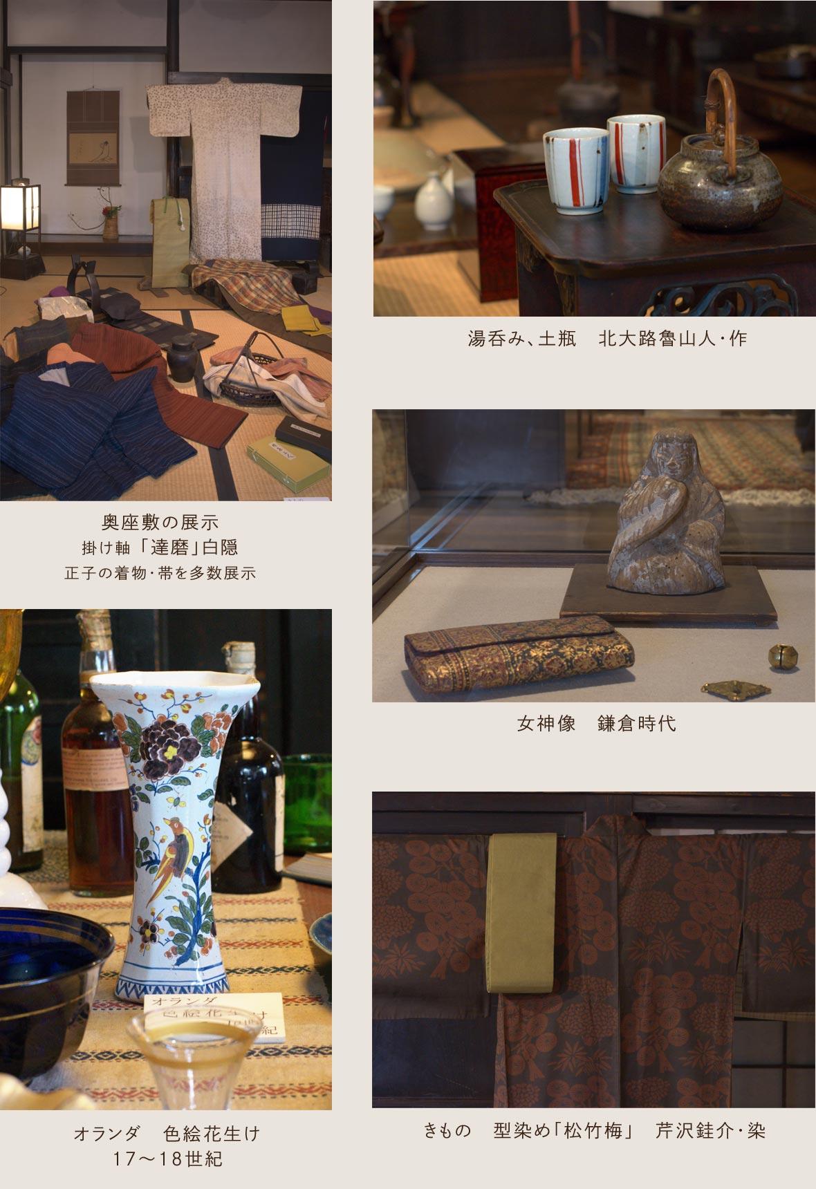 「武相荘の冬」展2018-2019
