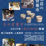 武相荘の骨董市 2019年1月