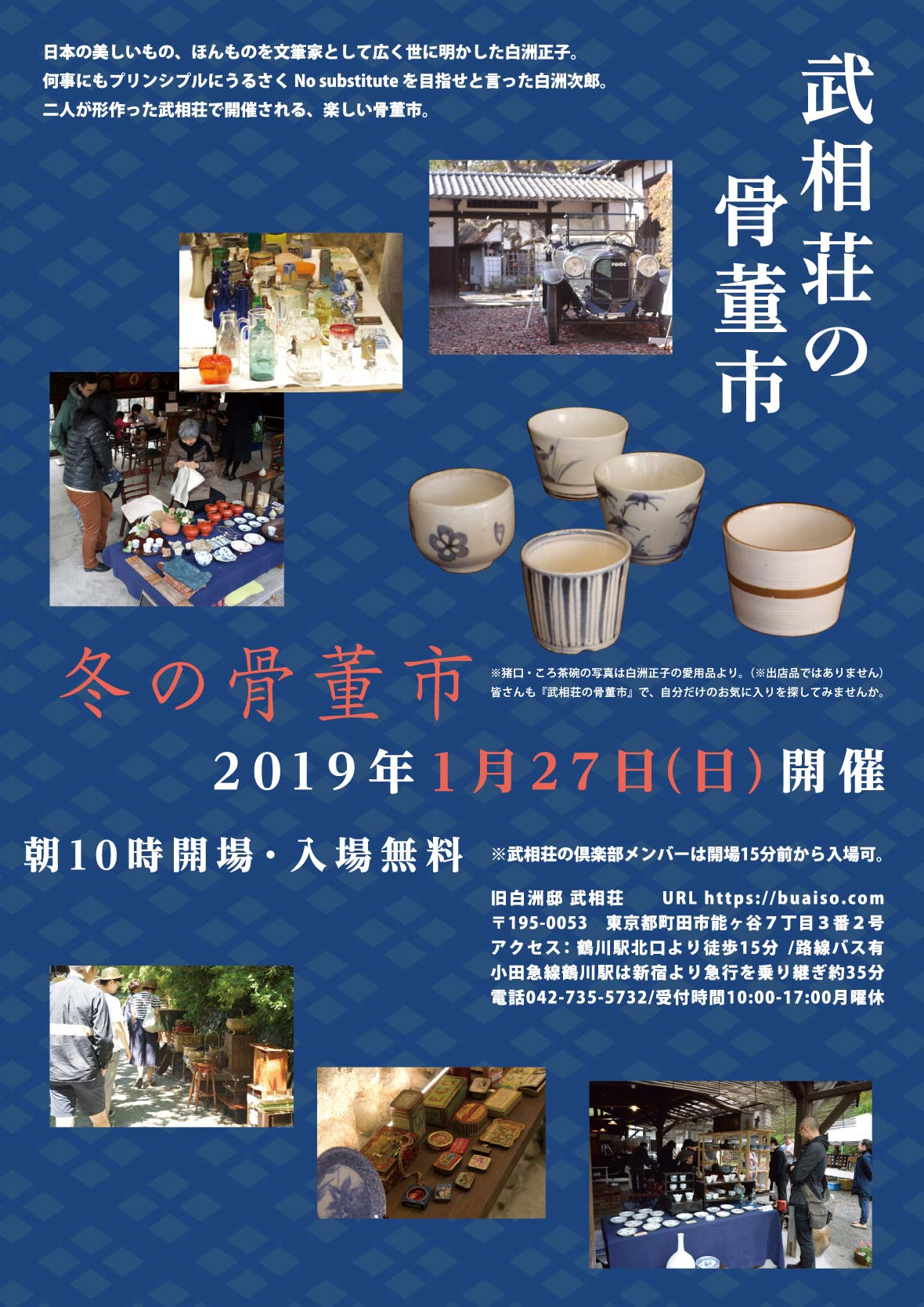 武相荘の骨董市 冬 2019