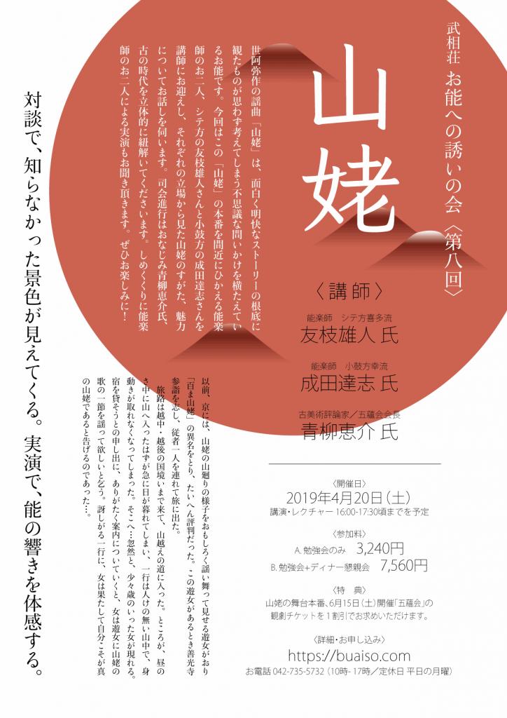武相荘の講座 お能への誘いの会・第8回「山姥」