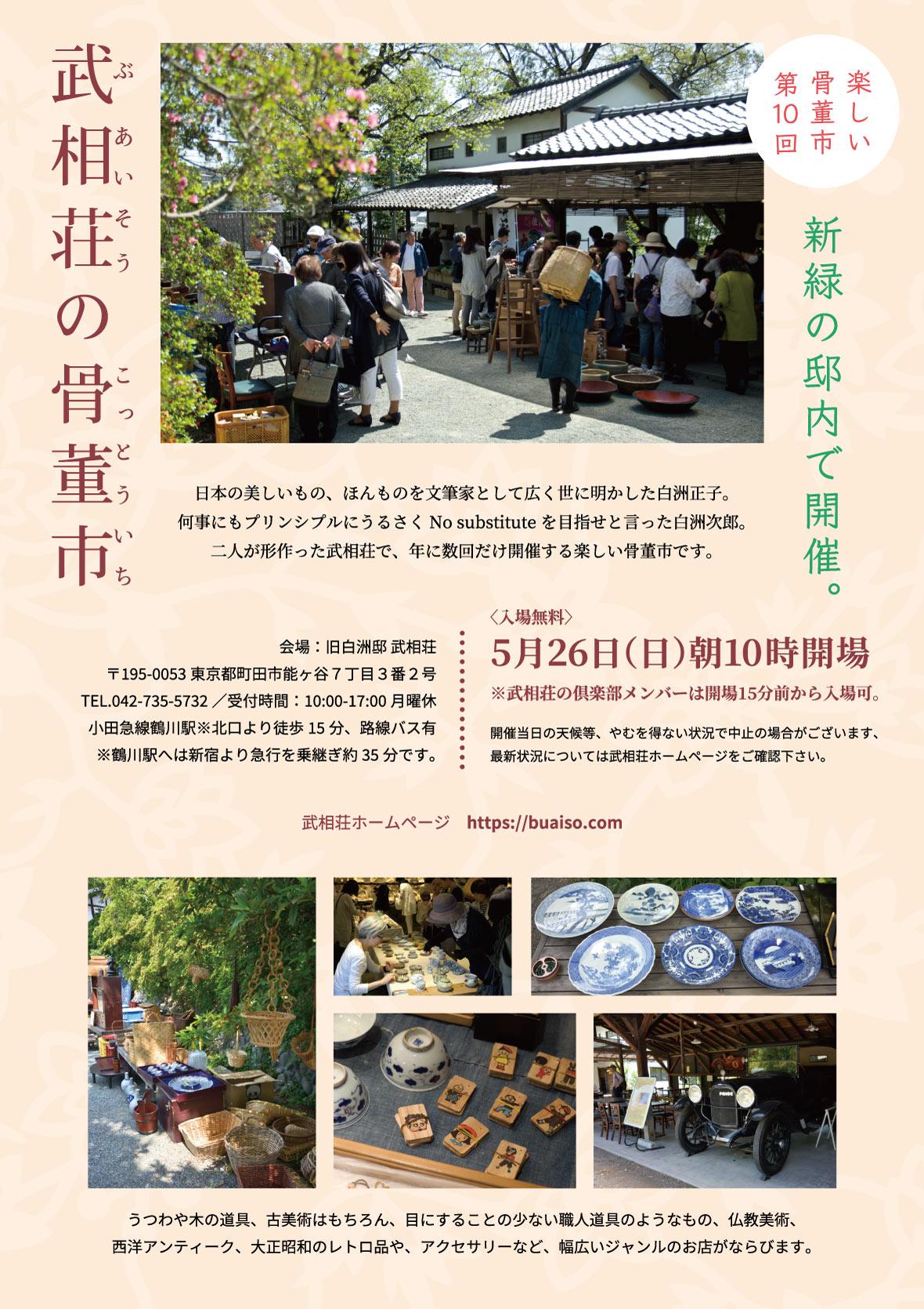 武相荘の骨董市 2019年5月