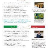ソムリエ岡島直樹さんワイン講座「トスカーナ」