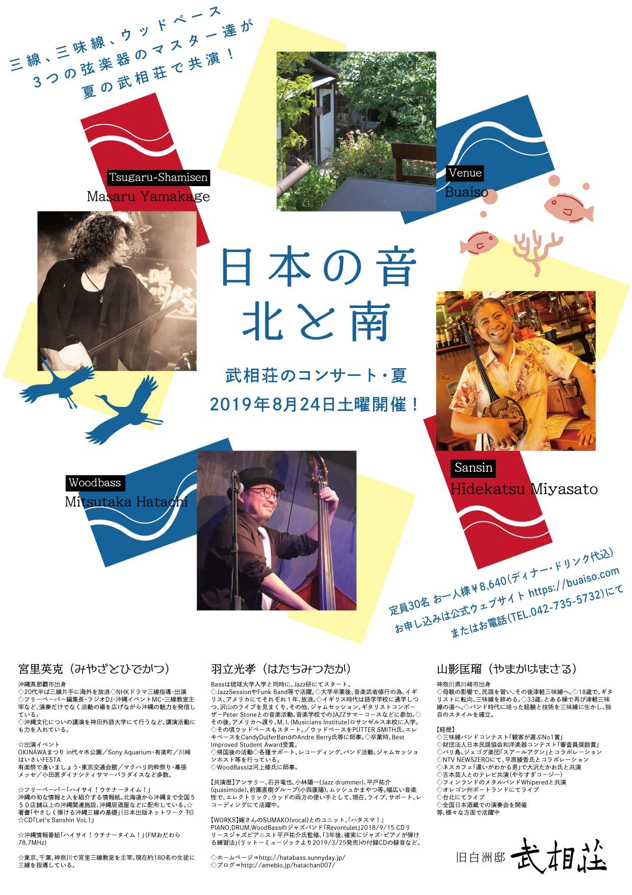 「日本の音 北と南」武相荘のコンサート
