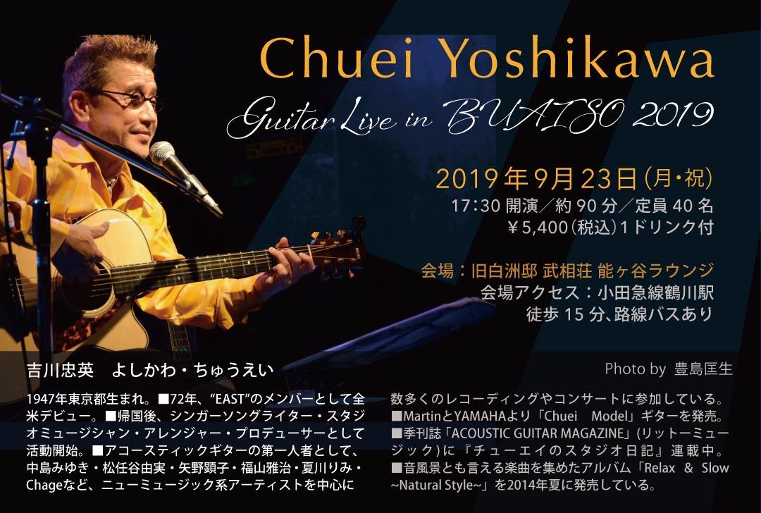 吉川忠英 ギター・ライブ in 武相荘 2019