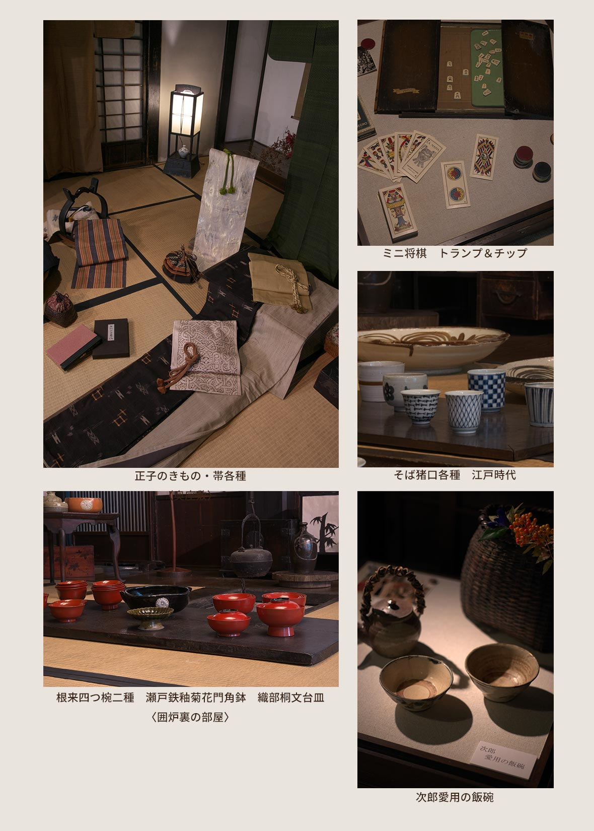 「武相荘の秋」2019年 展示紹介