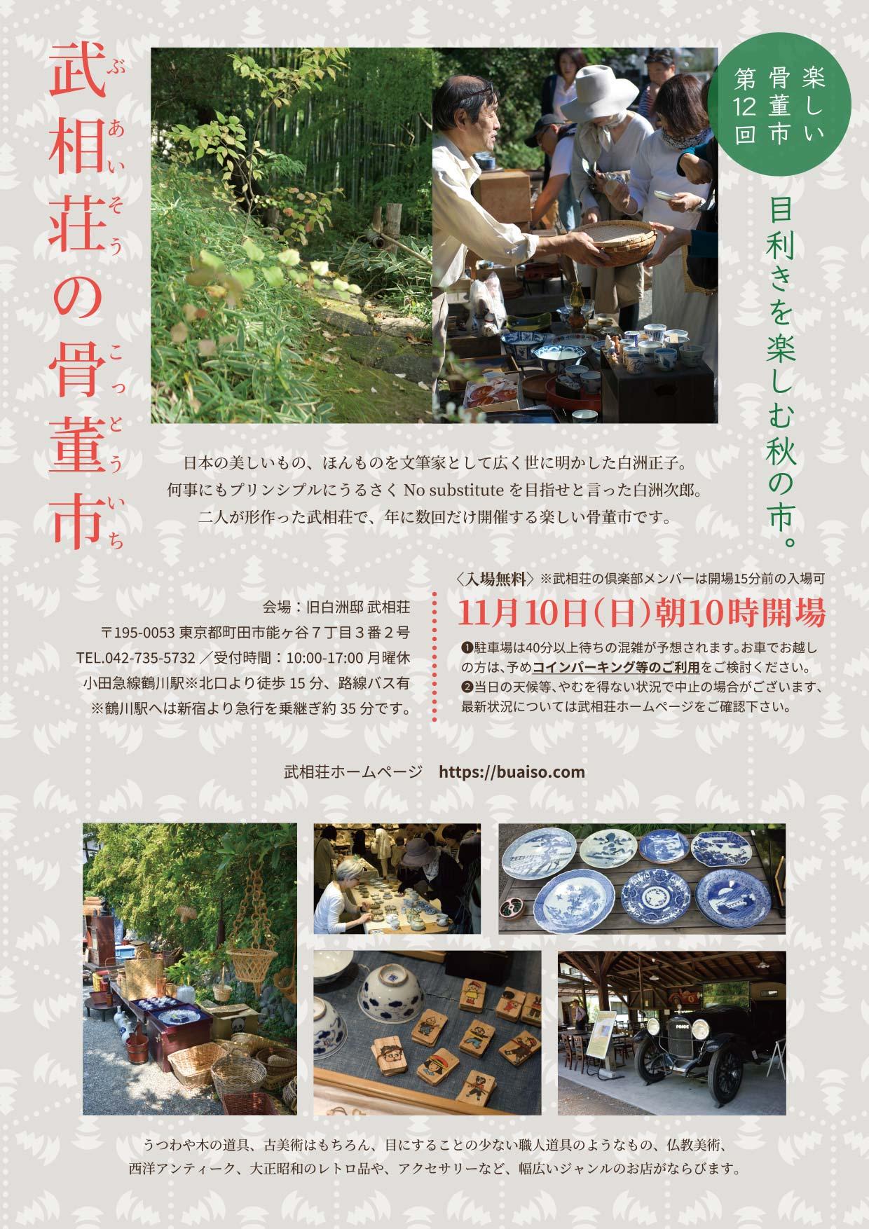 武相荘の骨董市 2019年11月10日(日)