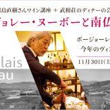 ソムリエ岡島直樹さんワイン講座 武相荘