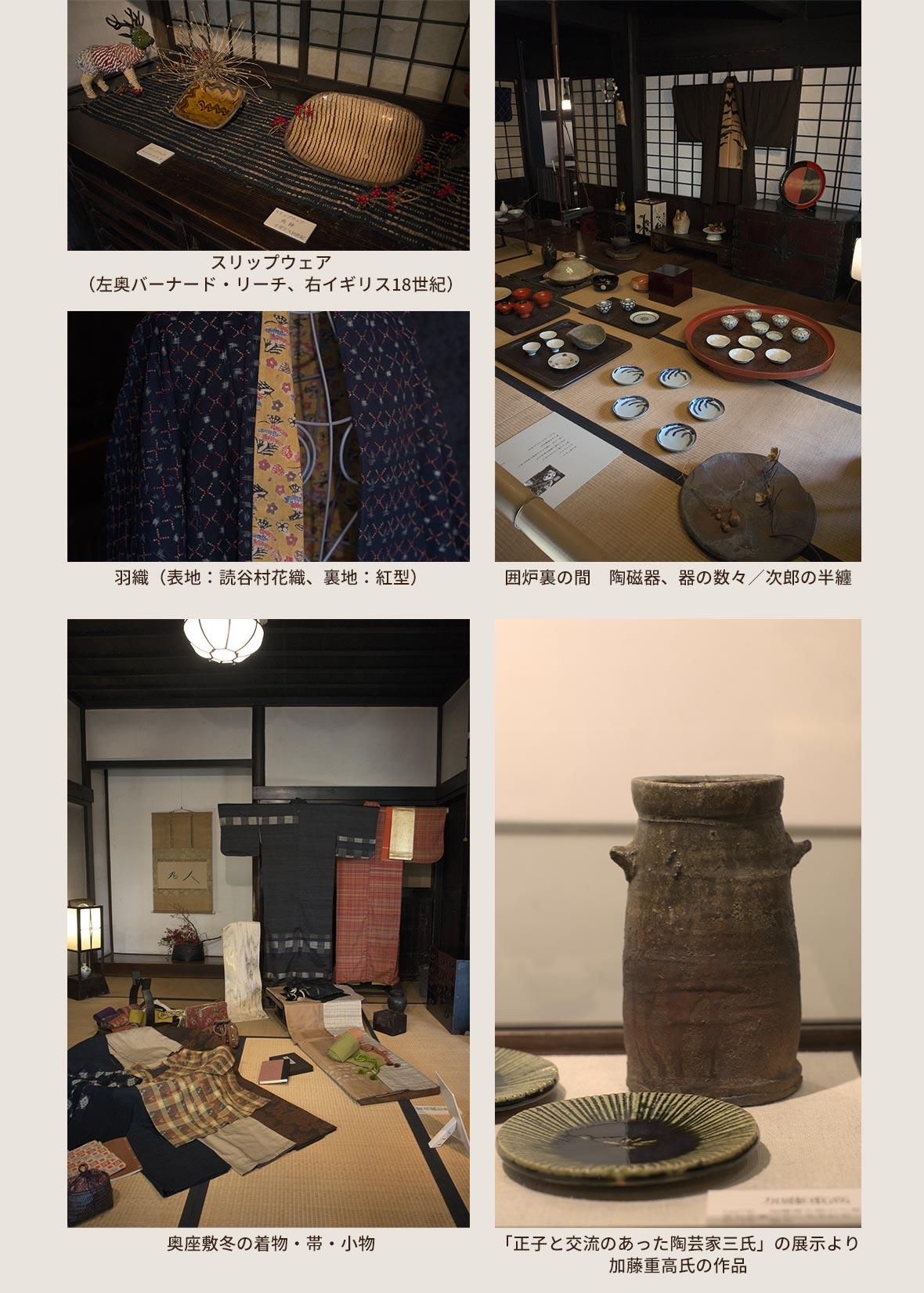 『武相荘の冬』展 2019-2020