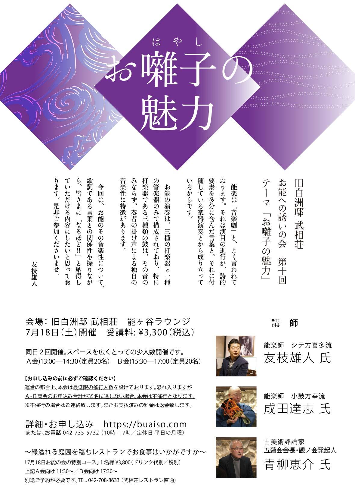 チラシ画像 武相荘お能への誘いの会第10回「お囃子の魅力」