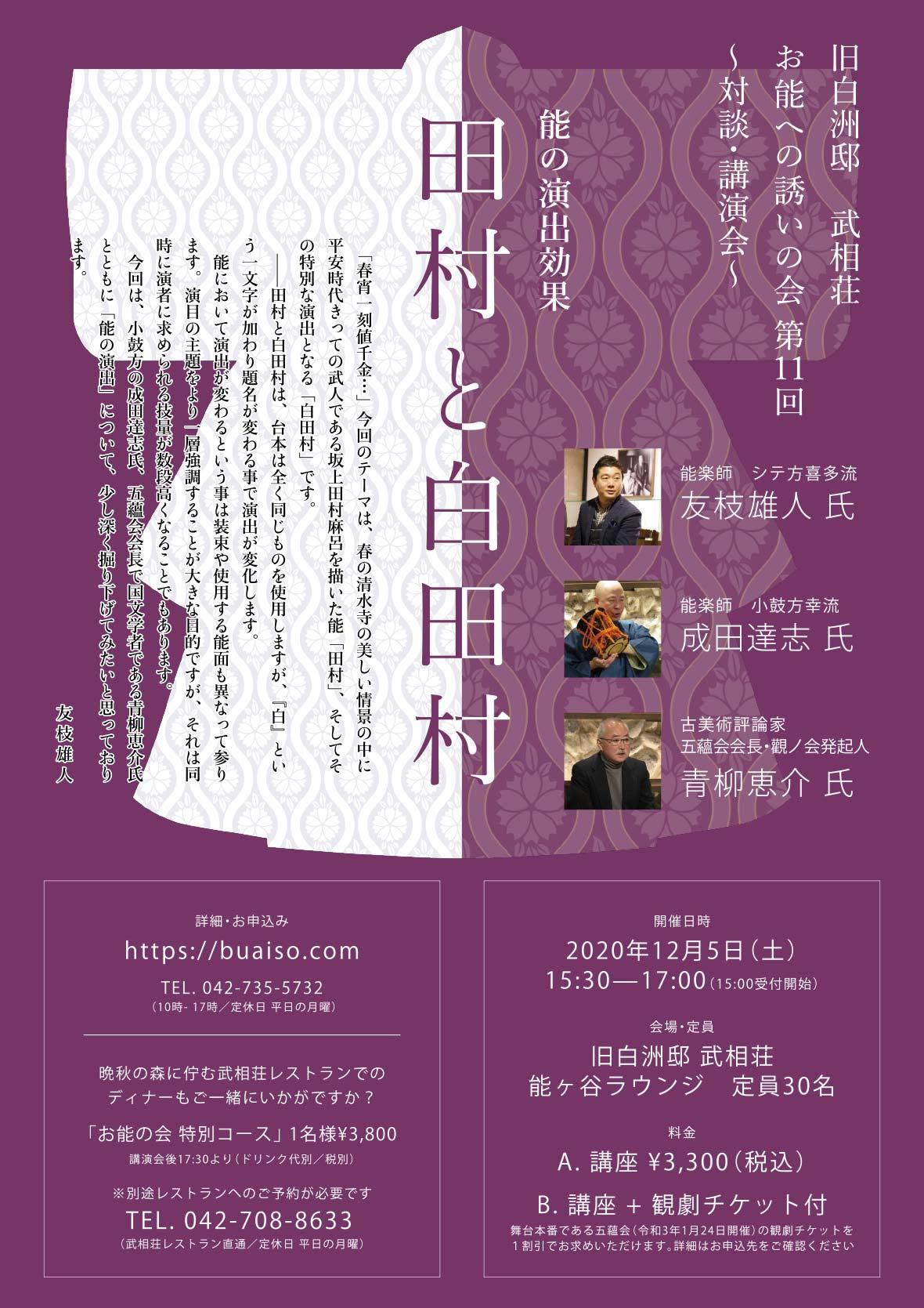 チラシ画像 武相荘お能への誘いの会 第11回「能の演出効果 ——田村と白田村」