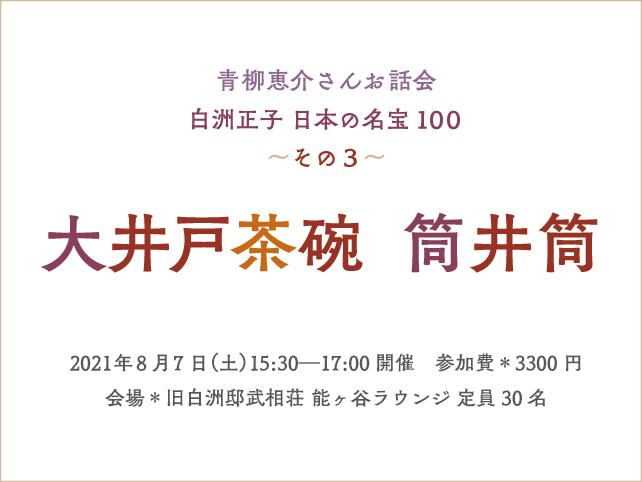 武相荘 青柳恵介さんお話会 白洲正子 日本の名宝100
