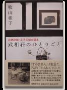 武相荘のひとりごと 白洲次郎・正子の娘が語る