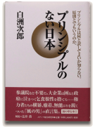 プリンシプルのない日本