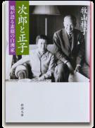 次郎と正子 –娘が語る素顔の白洲家(文庫版)