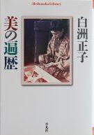 表紙 - 白洲正子「美の遍歴」