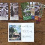 写真: 武相荘の季節を楽しむ回数券
